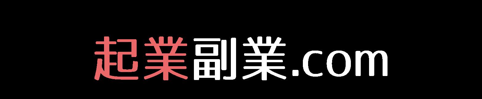 起業副業.com