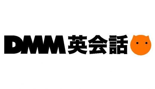「DMM英会話」と提携できるアフィリエイトASP一覧【最も報酬額の高いASPは?】