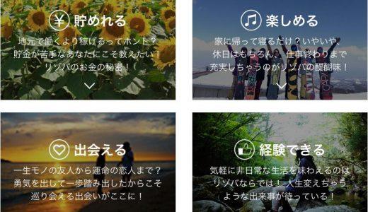 リゾートバイト派遣会社のおすすめランキング【4社を徹底比較】