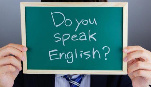 TOEIC200点の英語初心者が、オンライン英会話で10ヶ月勉強して海外起業した話